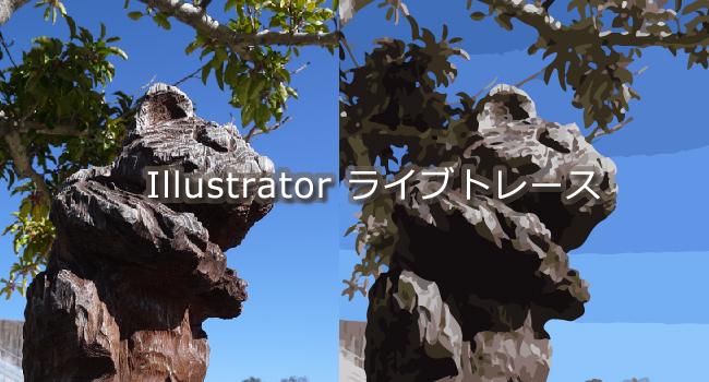 Illustratorで写真をライブトレースした結果を比較!用途による使い分けと設定