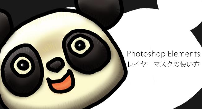 Photoshop Elementsのレイヤーマスクの使い方!はみ出さないでイラストを塗る方法